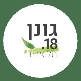גונן 18 תל אביב