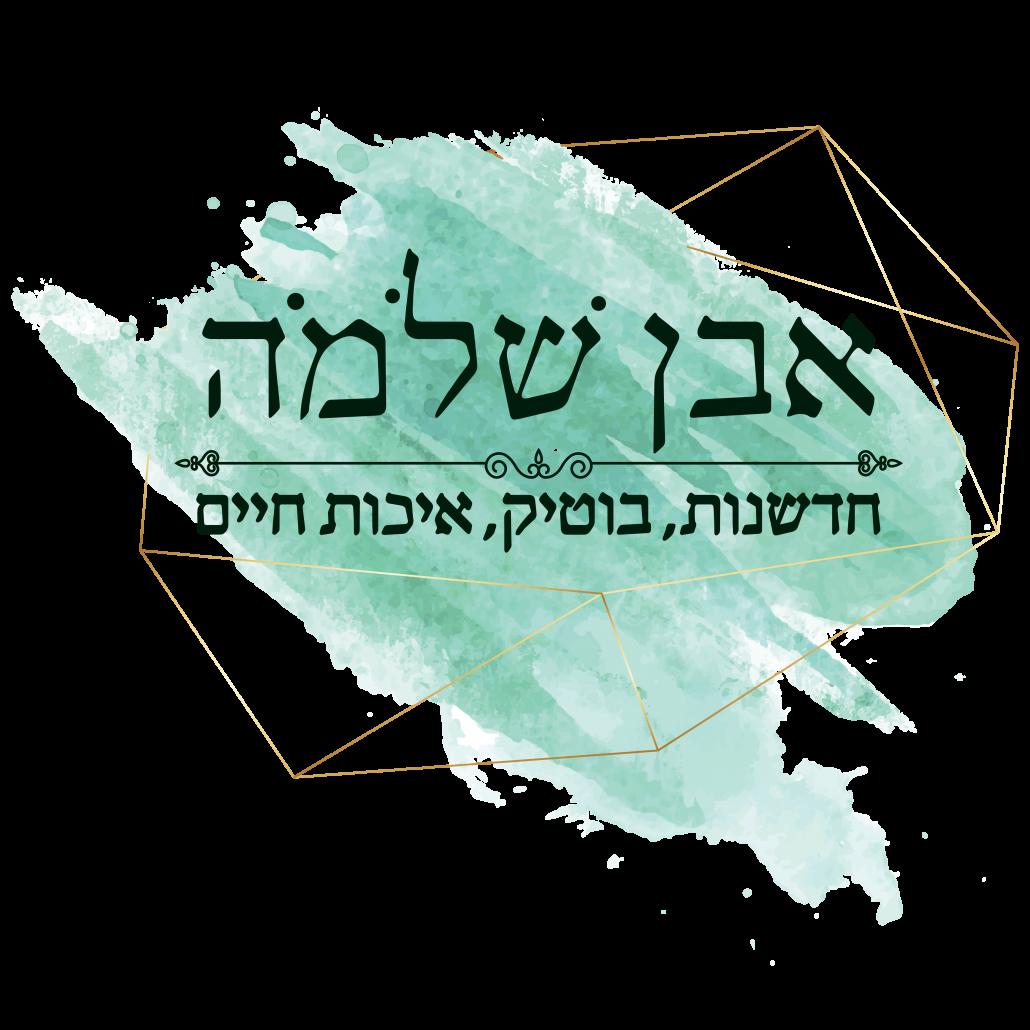 לוגו אבן שלמה
